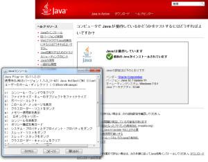 firefox_java_4