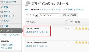 wp_contact_2