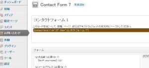 wp_contact_5