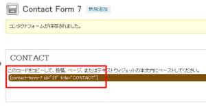 wp_contact_8