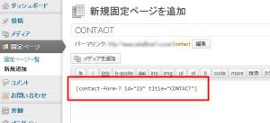 wp_contact_9