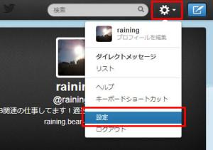 twitter_timeline_1