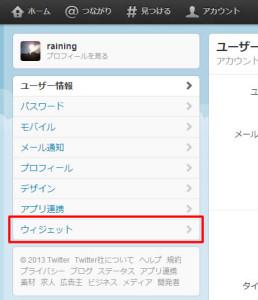 twitter_timeline_2
