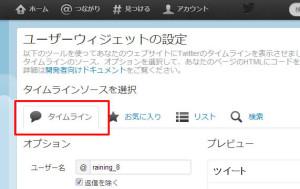 twitter_timeline_4