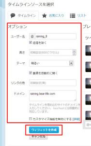 twitter_timeline_5