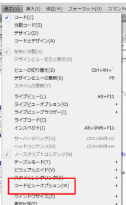 dreamweaver_code2