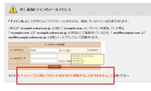 sakura_mail