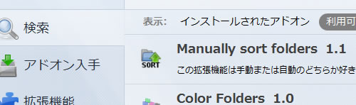 manually_sort_folders3