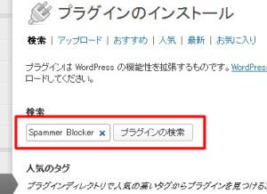 Spammer_Blocker1