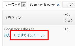 Spammer_Blocker2