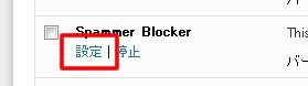 Spammer_Blocker3