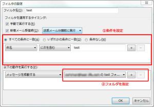 Thunderbird_mail_huriwake3