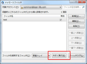 Thunderbird_mail_huriwake4