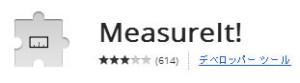 Chrome_MeasureIt_1