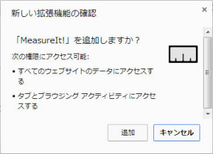 Chrome_MeasureIt_3