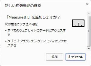 Chrome_MeasureIt_3