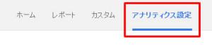 Google_Analytics_1