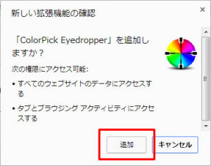 ColorPick_3