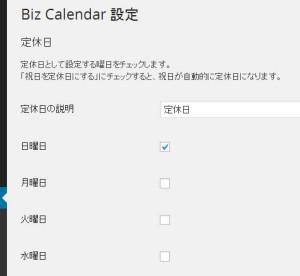 Biz_Calendar4