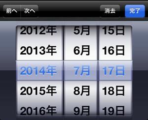 input_type_date