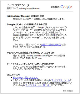 google_safebrowsing